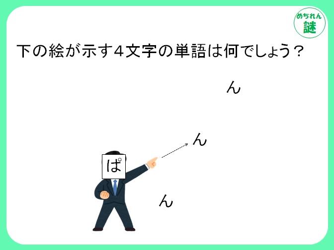 イラスト謎解き 3つの「ん」と指さす「ぱ」。これらの関係性とは?法則を見抜け!