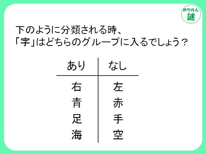ありなし謎解き 漢字がどう分類されているか法則性を見抜け!