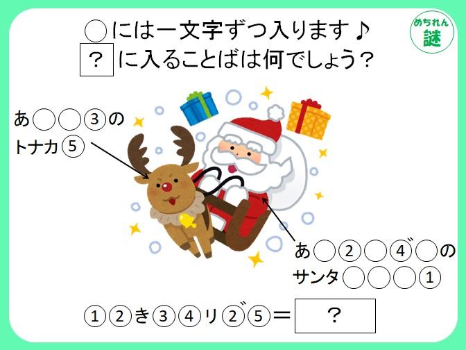イラスト謎解き クリスマスに関係するあの言葉とは?問題文に隠されたヒントをもとに謎を解け!