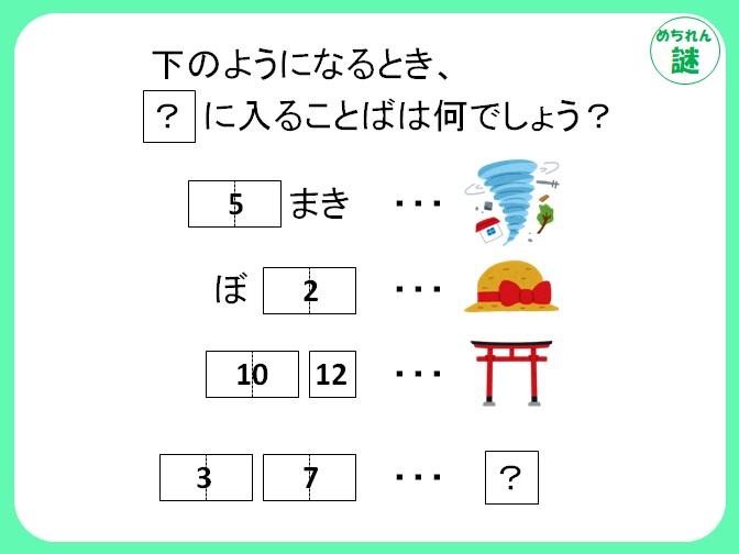 規則性謎解き 数字に隠された法則性を見抜き答えを導き出せ!