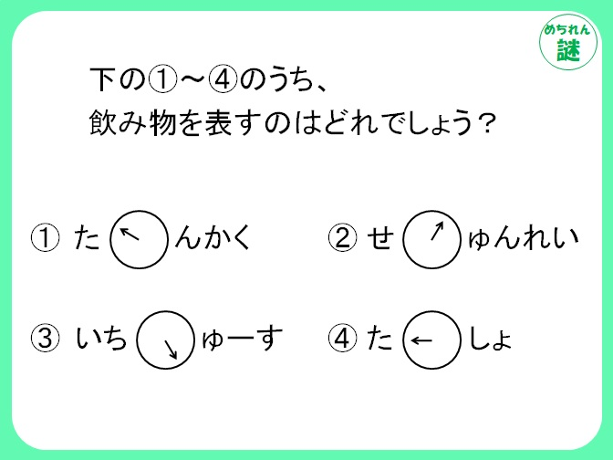 暗号謎解き 丸と矢印が表す意味を考えて正解を選び取れ!