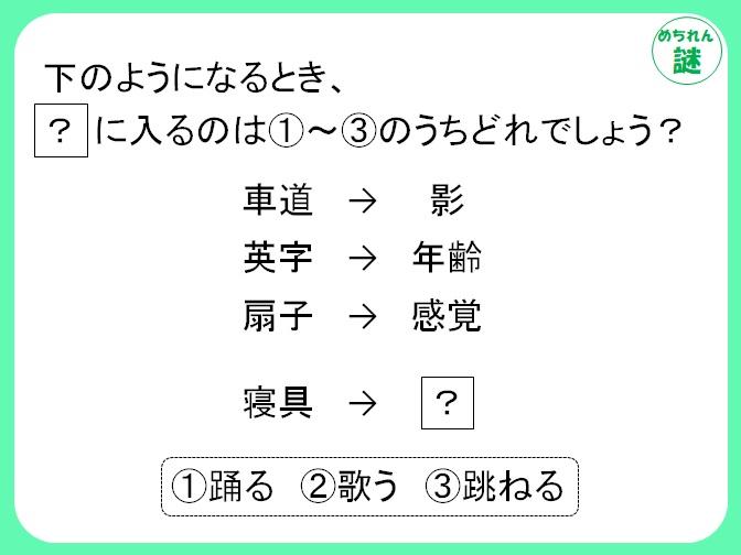 暗号謎解き 漢字どうしの関係性と法則を見つけて答えにたどり着け!