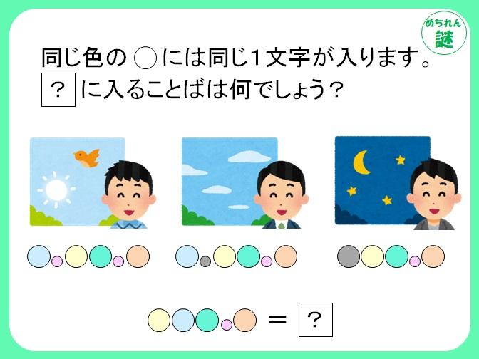 イラスト謎解き 時間帯によって違うものの言い方とは?丸の大小に気を付けて単語を完成させよう!