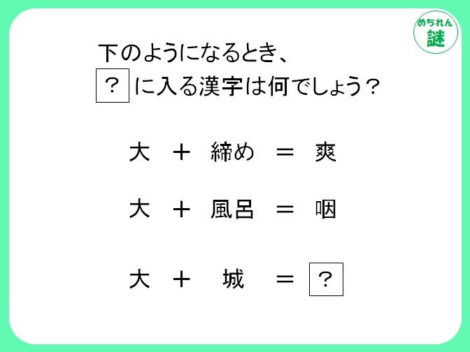 暗号謎解き 漢字を使った数式で、プラスが何を意味するのか考えて答えにたどり着け!