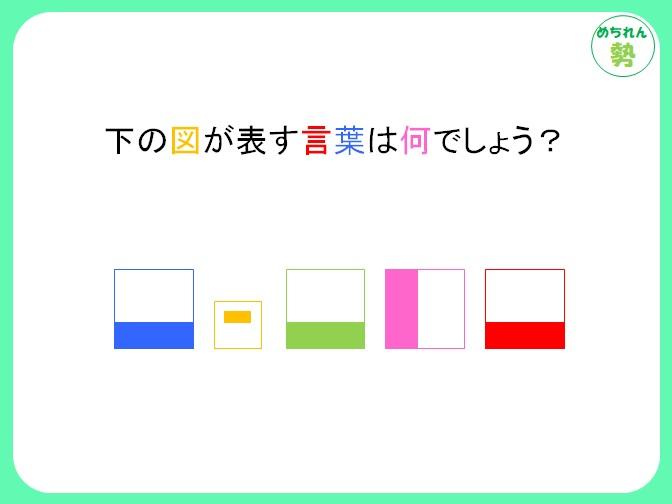 イラスト謎解き 色が塗られた図形が意味するものとは?問題文と見比べて、法則性を見つけ出そう!