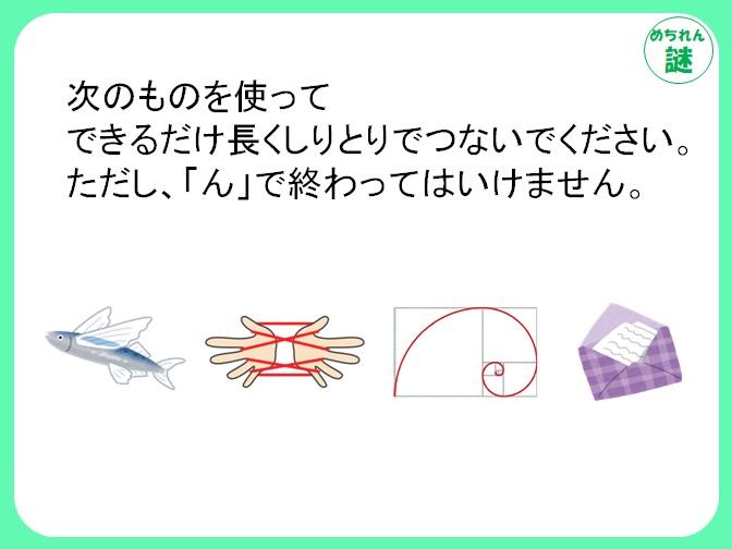イラスト謎解き イラストを分解して、できるだけ長くしりとりを繋げ!