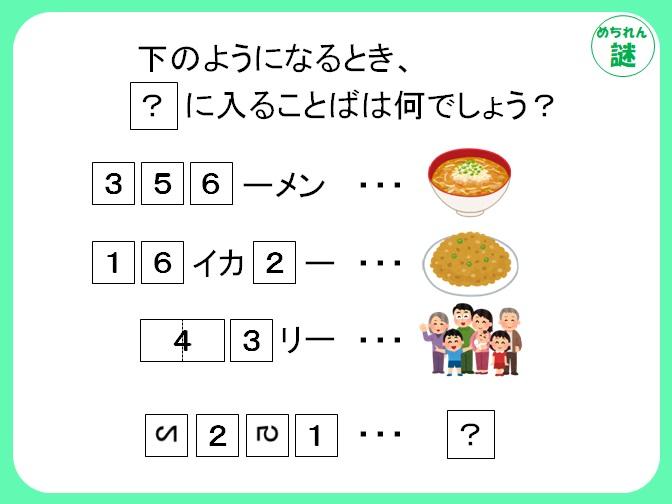 規則性謎解き 数字が表す文字とは?イラストから法則性を導き、答えにたどり着け!