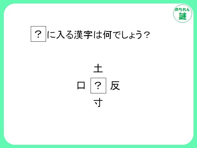 和同開珎謎解き 1問目との細かい違いに気づいて!