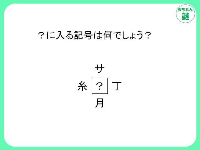 和同開珎謎解き 1、2問目とどこかが違う!?このトリックを見破れるか?