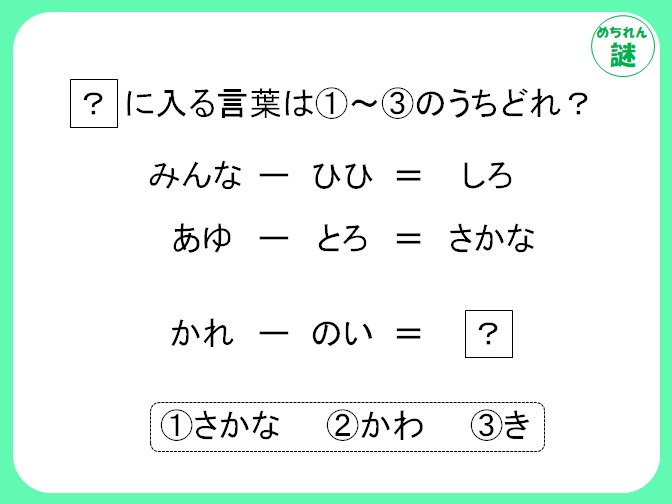 暗号謎解き ひらがなのひき算は何を表している?うまく変換して暗号を解こう!