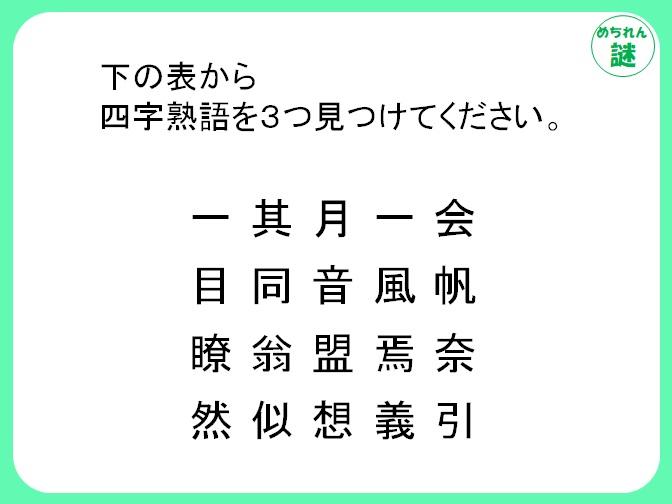 暗号謎解き 漢字の表を隅から隅まで確認し、四字熟語を探し出せ!