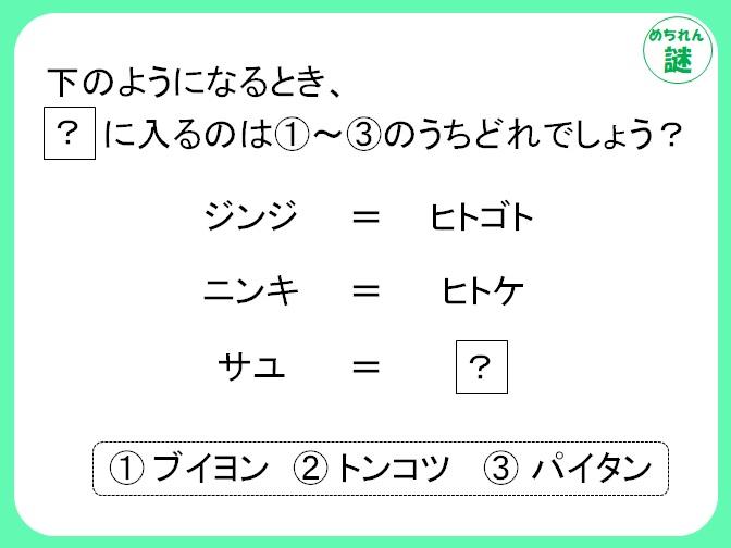 暗号謎解き 等号の意味を考えてカタカナを変換し、答えにたどり着け!